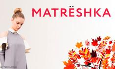 В Москве пройдет модный показ русских дизайнеров MATRËSHKA