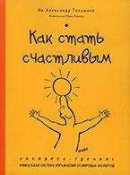 «Как стать счастливым. Экспресс-тренинг» И.-А. Тальманн