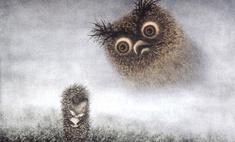 7 уроков жизни и творчества от создателя «Ежика в тумане»