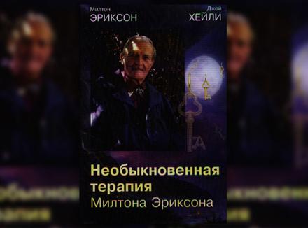 Владимир Дашевский: «Эриксоновский гипноз помогает найти опору в себе»