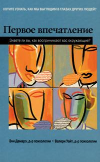 Энн Демарэ, Валери Уайт «Первое впечатление. Знаете ли вы, как воспринимают вас окружающие?»
