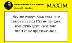 Лучшие шутки про PlayStation 5, которую предзаказали, но так и не получили
