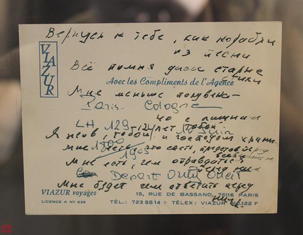 Последнее стихотворение Высоцкого, музей Высоцкого, фото