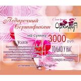Сертификаты в салон «Орхидея»