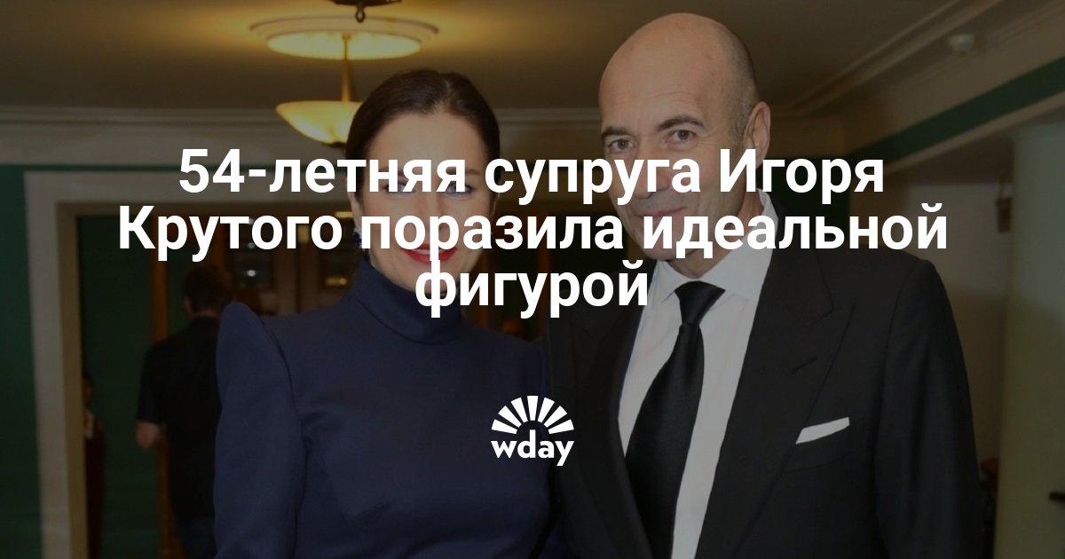 54-летняя супруга Игоря Крутого поразила идеальной фигурой