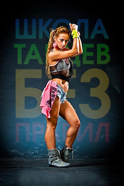 танцевальные школы Краснодара
