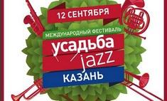 «Усадьба Jazz» в Казани. Впервые. Грандиозно!