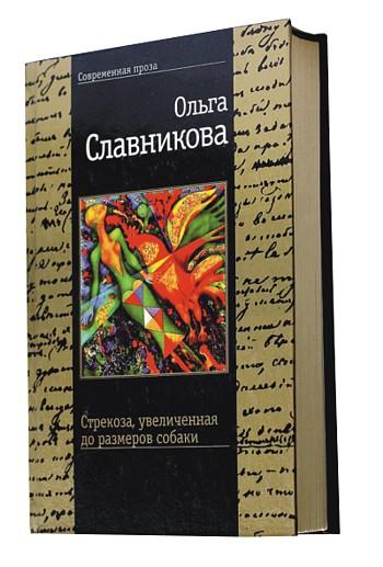 «Славникова описывает страшные вещи с юмором»