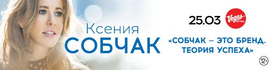 10 правил успеха от Ксении Собчак