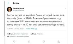 интернете популярен тред российский космос русского инженера-программиста работающего