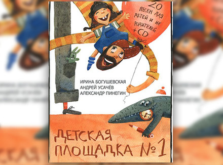 «Детская площадка № 1» Ирина Богушевская, Андрей Усачев, Александр Пинегин