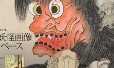 Японцы составили энциклопедию привидений