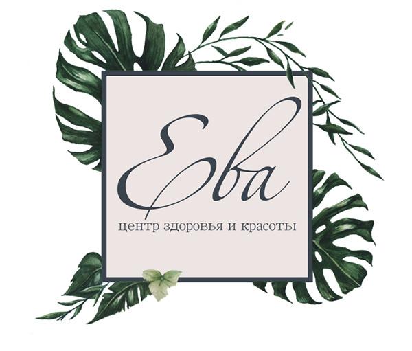 """Центр красоты """"Ева"""" логотип"""