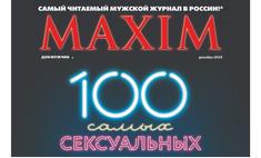 рейтинг 100 самых сексуальных женщин страны декабрьском номере