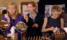 «Секс в большом городе»: любимая косметика героинь сериала