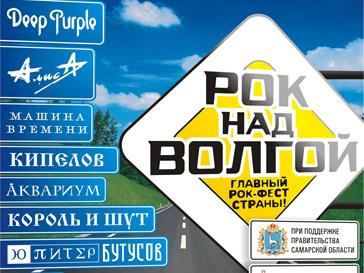 В Самаре проводится крупный рок-фестиваль