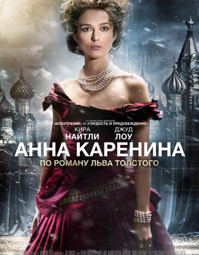 """Постер к фильму """"Анна Каренина"""""""