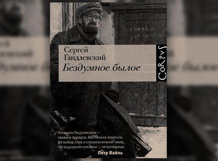 «Бездумное былое» С. Гандлевский