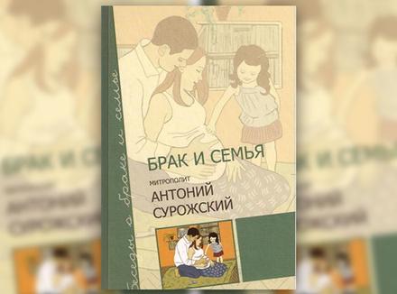 Митрополит Сурожский Антоний «Брак и семья»