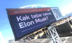 илона маска пригласили кубань помощью билборда офиса spacex