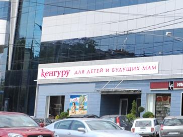 """Магазин """"Кенгуру"""" в Краснодаре"""