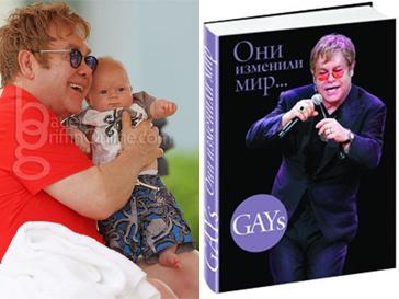 Элтон Джон (Elton John) на обложке книги