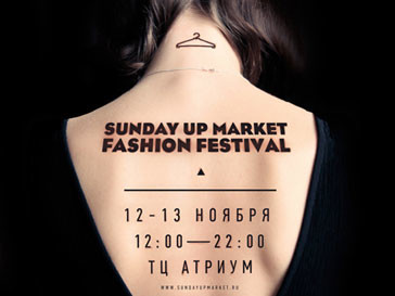 Афиша Sunday Up Market