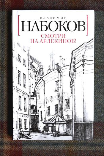 «Смотри на Арлекинов!» – художественная исповедь, в которой Владимир Набоков подвел итог жизни и писательской деятельности, – в отличие от «Лауры» является истинной «квинтэссенцией творчества» автора.