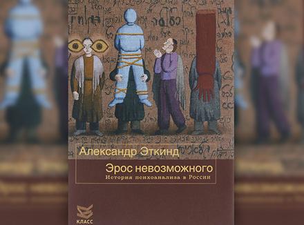 Эрос невозможного. История психоанализа в России