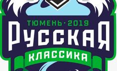 объявлена программа русской классики тюмени
