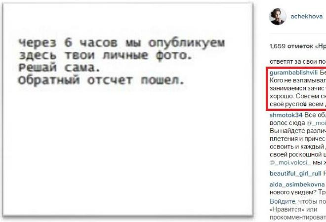 Хакеры попытались опозорить Анфису Чехову