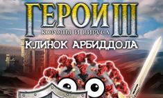 новая серия коронавирусной пародии герои короны вируса клинок