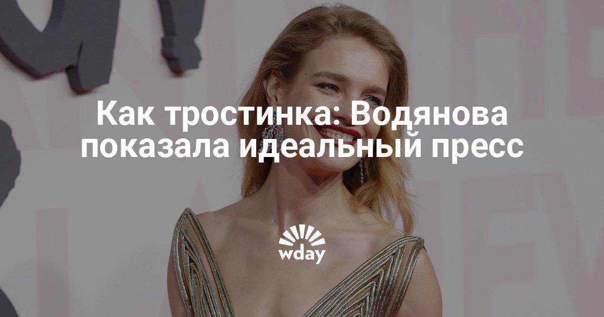 Как тростинка: Водянова показала идеальный пресс