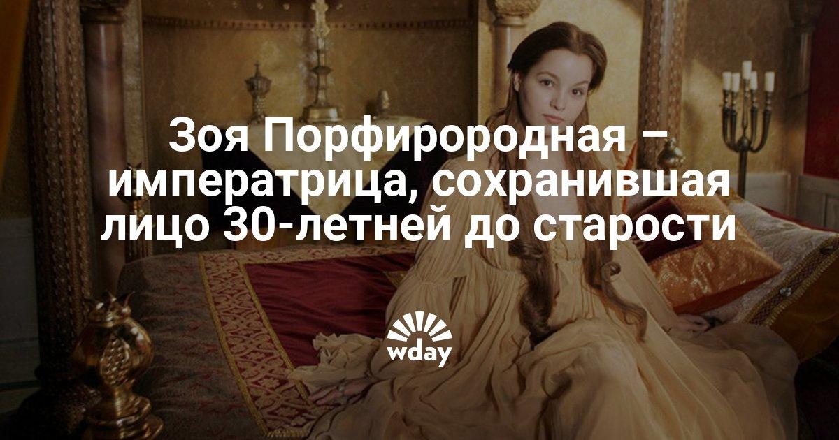 Зоя Порфирородная – императрица, сохранившая лицо 30-летней до старости
