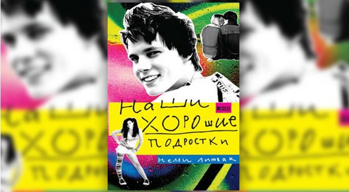 7 best books about teens