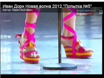 """Иван Дорн на кабулках на """"Новой волне""""-2012."""