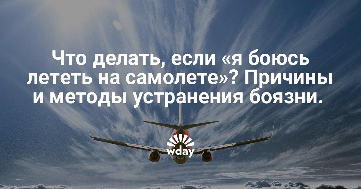 Как сделать так чтобы не боятся летать 164