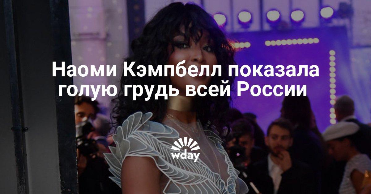 Наоми Кэмпбелл показала голую грудь всей России