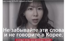Кореянка назвала четыре русских слова, которые нельзя произносить в ее стране (видео)