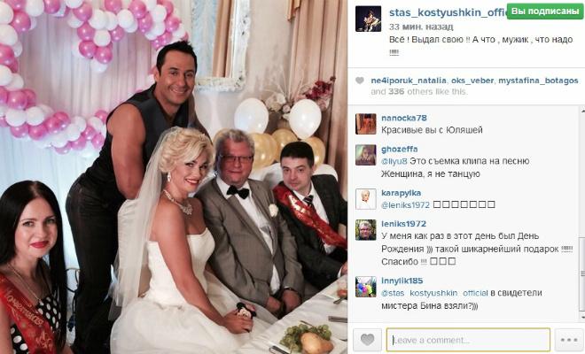 Стас Костюшкин, Юлия Костюшкина, невеста