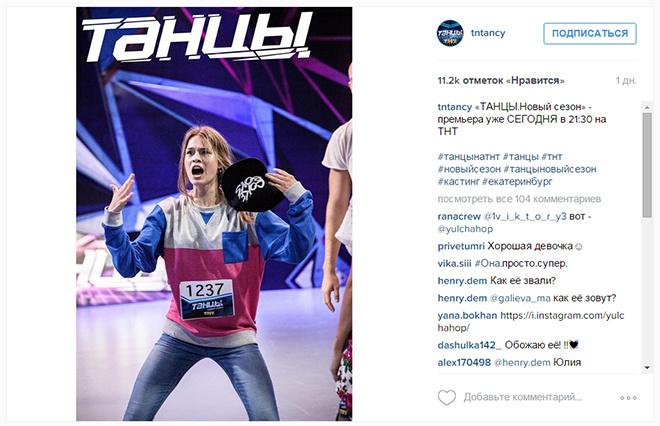 Юлия Николаева – самая молодая участница программы «Танцы» на ТНТ. Страница в Instagram