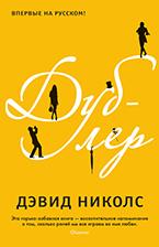 «Дублер» Дэвида Николса