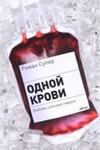 «Одной крови» Роман Супер