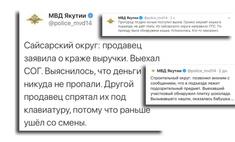 Якутские полицейские делятся в «Твиттере» комичными ситуациями своих будней