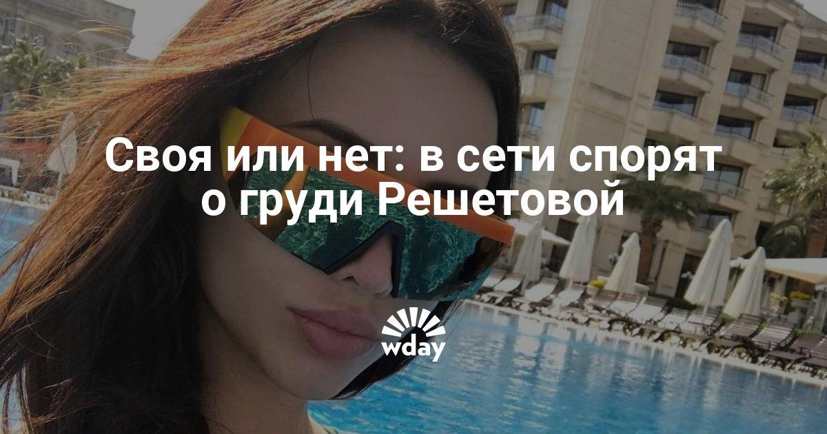 Своя или нет: в сети спорят о груди Решетовой