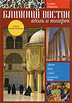 Ближний Восток: вдоль и поперек