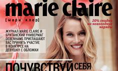 Marie Claire и Debenhams ищут девушку с обложки