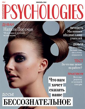 Psychologies в ноябре