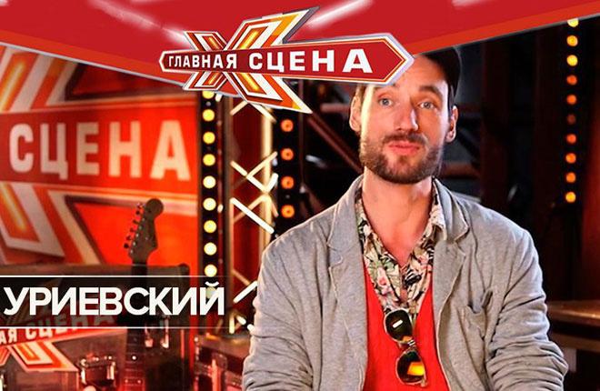 Саратовский музыкант вышел в четвертьфинал шоу «Главная сцена»