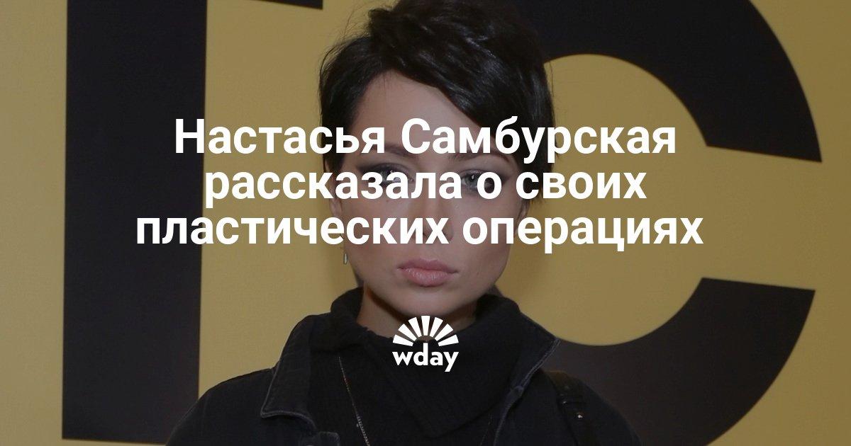 Настасья Самбурская рассказала о своих пластических операциях